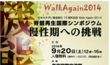 walk agin 2014