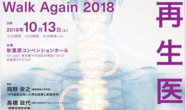 Walk Again 2018